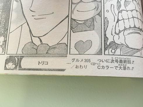 週刊少年ジャンプ 50号 トリコ