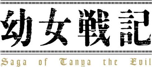 幼女戦記 ロゴ