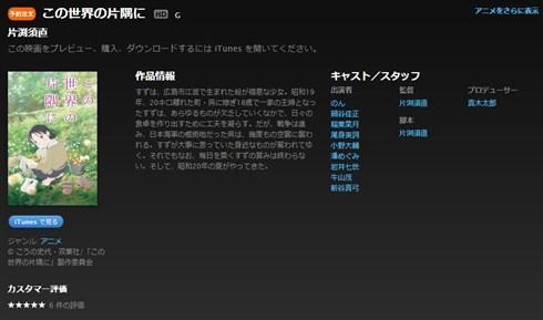 """映画「この世界の片隅に」iTunesに予約ページが登録されるも、製作会社""""配信時期は未定"""""""