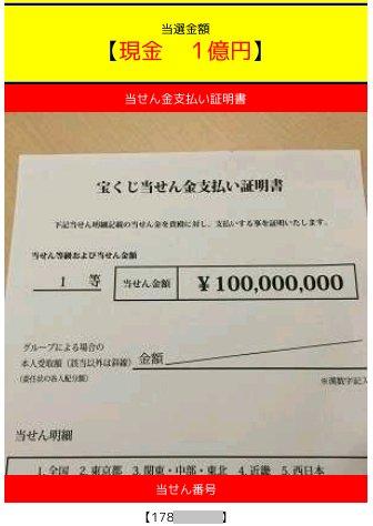 auサポート 1億円 そう簡単に