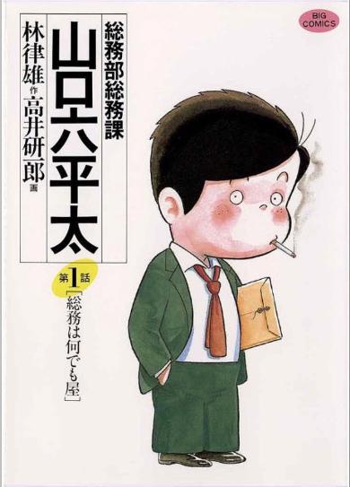 高井さんの代表作「総務部総務課山口六平太」(小学館公式サイトから)