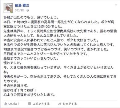高井さんの訃報を伝えるFacebookの書き込み