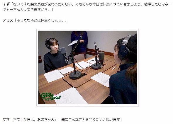 広瀬姉妹 ラジオ