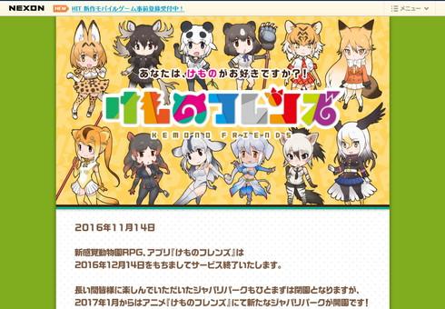 アニメ放送直前のスマートフォン向けゲーム「けものフレンズ」が12月14日で終了