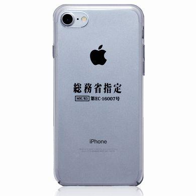 総務省指定 iPhone7 ケース