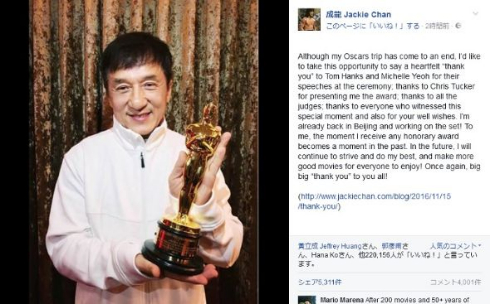 オスカー受賞後のジャッキー・チェンのコメント
