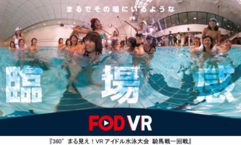 フジテレビ VR スマホアプリ FOD VR