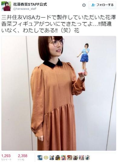 花澤香菜Twitter