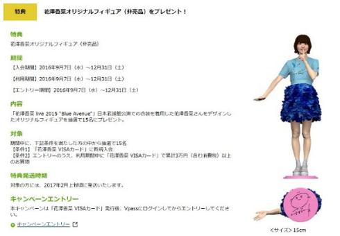 「花澤香菜VISAカード」キャンペーンページ