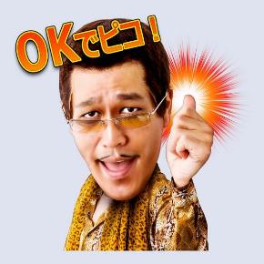 ピコ太郎スタンプ「OKでピコ!」