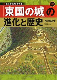『東国の城』の進化と歴史
