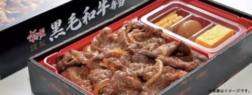 牛丼 すき家 黒毛和牛弁当