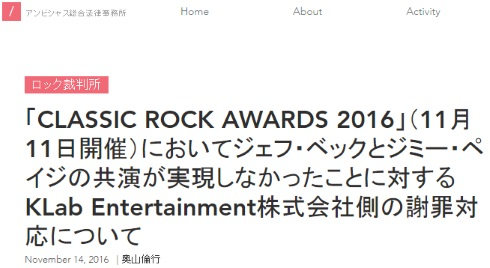 CLASSIC ROCK AWARDS 2016 ジミー・ペイジ KLab 炎上