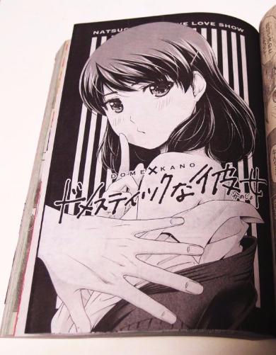 少年マガジン 袋とじ ドメスティックな彼女 エロ 漫画