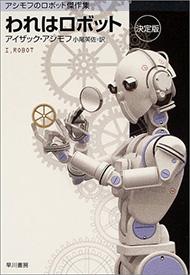 われはロボット