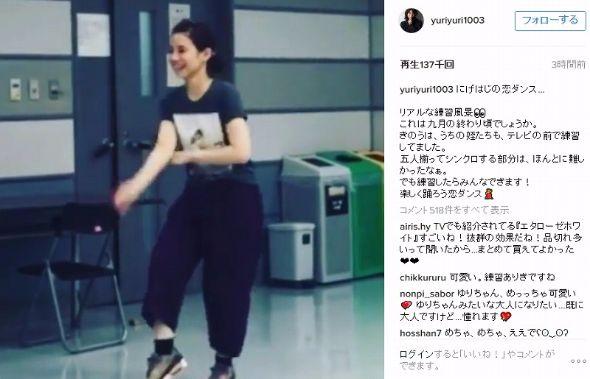 石田ゆり子 恋ダンス