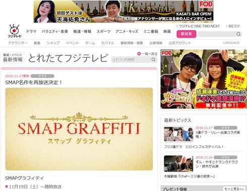 SMAP25周年記念企画「SMAPグラフィティ」11月19日から随時放送