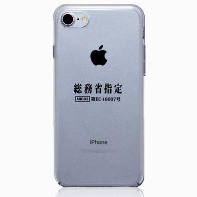 総務省指定 iPhone 7 ケース