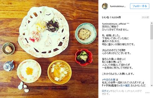 木村文乃 Instagram 結婚 コメント