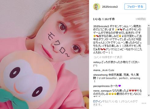 藤田ニコル Instagram ポケモン