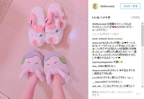 藤田ニコル Instagram ポケモン ヌメラ ニンフィア スリッパ