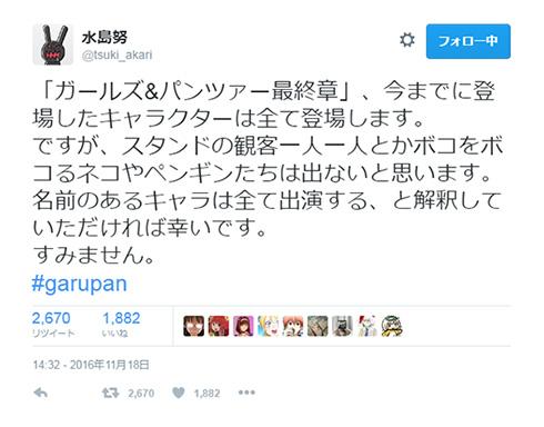 劇場版ガルパン最終章 ツイート