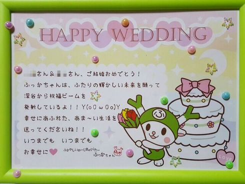LINEスタンプ 結婚 ふっかちゃん