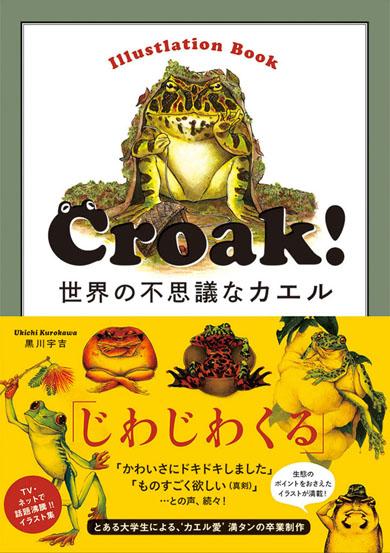 カエル図鑑 Croak! 世界の不思議なカエル 黒川宇吉 Twitter 書籍化