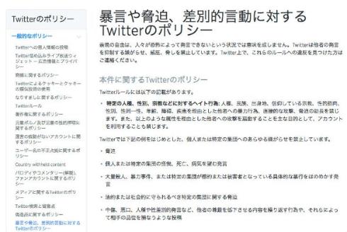 Twitterのポリシー