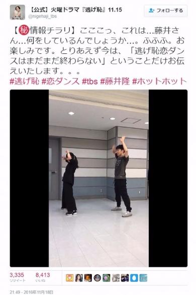 藤井隆 恋ダンス