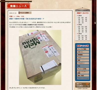 NHK幻の人形劇「紅孔雀」が「ほぼ」全て発掘