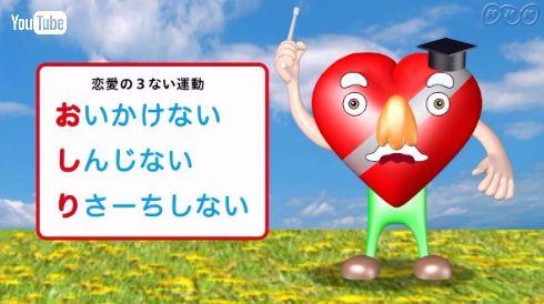 ストップ!恋愛 ゼッタイダメ NHK 絶対笑える、3分動画 石田三成 藤井亮