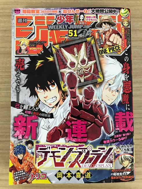 「週刊少年ジャンプ」第51号