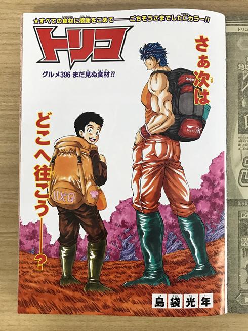 「週刊少年ジャンプ」第51号 トリコ 最終回