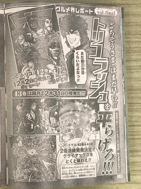 「週刊少年ジャンプ」第51号 トリコ 単行本