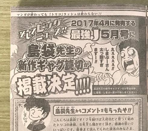 「週刊少年ジャンプ」第51号 トリコ 新作ギャグ読み切り