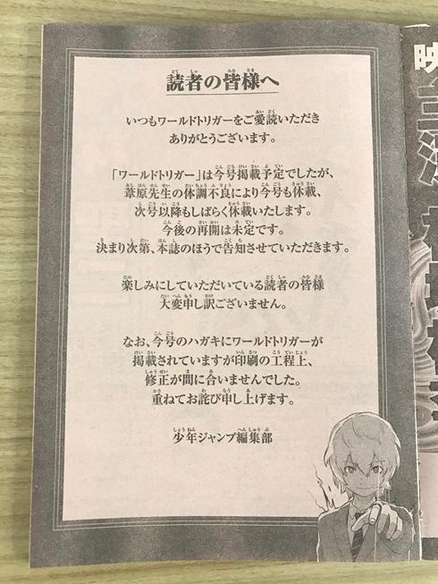 「週刊少年ジャンプ」第51号 ワールドトリガー 休載