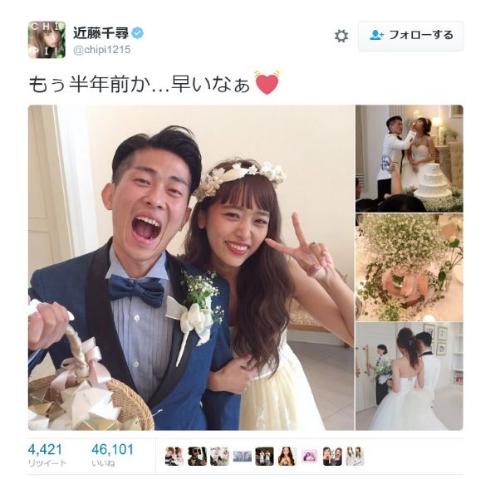 近藤千尋Twitter結婚式