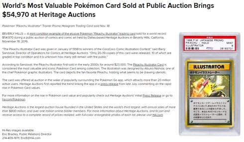 ピカチュウのカードが史上最高額で落札される