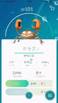 Pokemon GO ポケモンGO ポケモン CP バランス 調整 フーディン