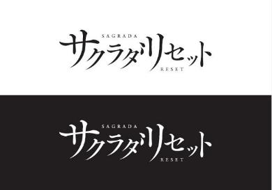 「サクラダリセット」ロゴ