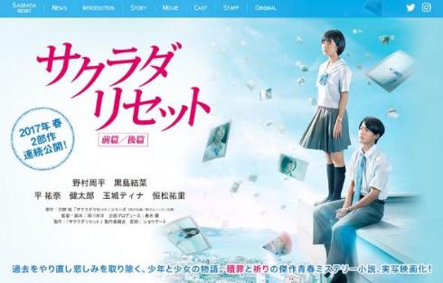 映画「サクラダリセット」公式サイト