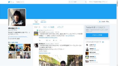 神木隆之介さんのTwitter