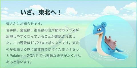 地震でポケモンGOイベント中止