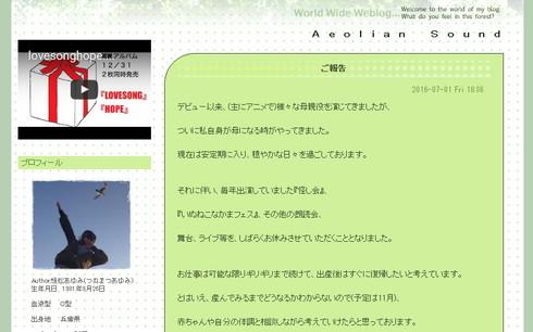 恒松あゆみさんは「様々な母親役を演じてきましたが、ついに私自身が母になる時がやってきました」とコメント