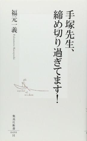 「手塚先生、締め切り過ぎてます!」(福元一義)