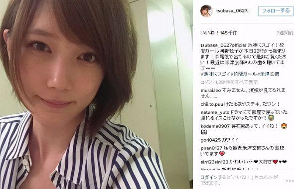 本田翼 Instagram