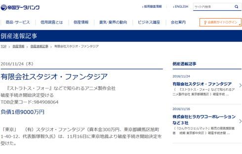 アニメ制作会社スタジオ・ファンタジアが11月16日破産手続き開始
