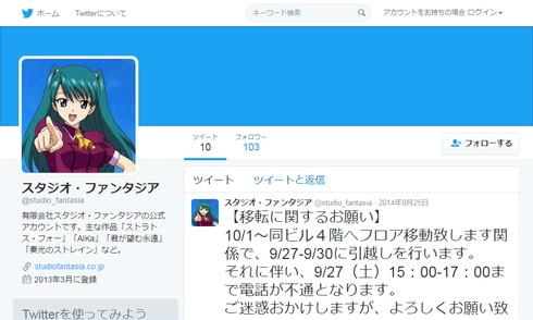 スタジオ・ファンタジア公式Twitter