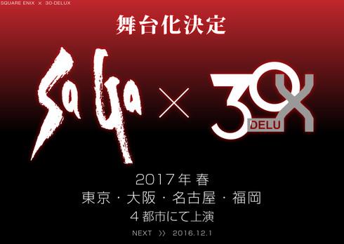 スクエニのRPG「サガ」が劇団30-DELUXとのコラボで舞台化決定